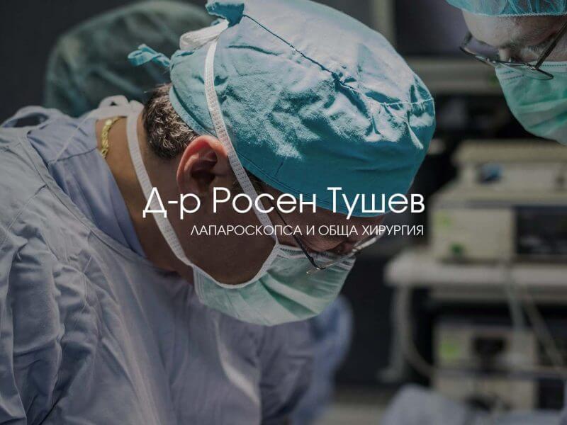 tushev